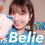 Believe – Folder5 【ONE PIECE】 cover by Seira