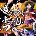 【緑DF】特製公開★鬼ヶ島ルフィが見参ッッ!!!!!!!【バウンティラッシュ】One piece Bounty Rush New Luffy come!!!!