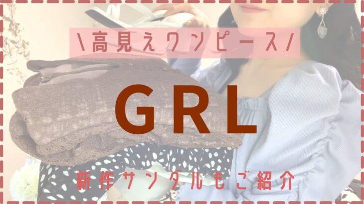 【GRL】グレイルのワンピースが可愛いすぎる!/新作サンダル購入品もご紹介/楽チンコーデ🌟