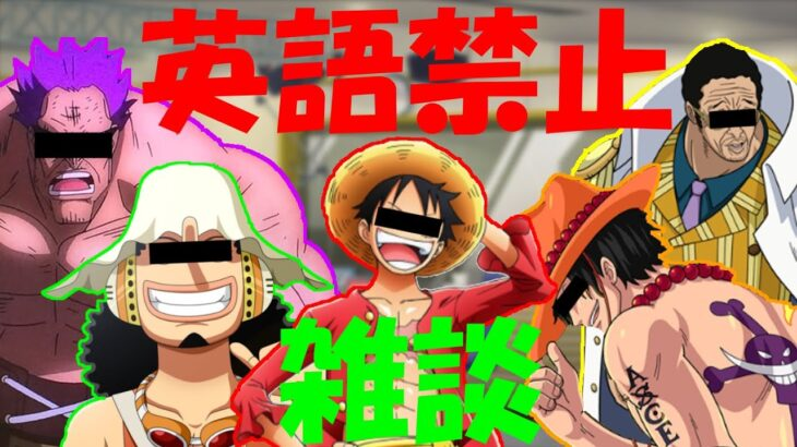 【GW企画1】ワンピースキャラ達で英語禁止雑談ライブ!【声真似】