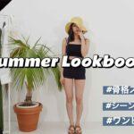 【LOOKBOOK】ワンピース縛り春夏シーン別コーデ|156㎝