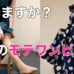 【LOOKBOOK】OLの会社に着ていけるモテワンピースコーディネート_春夏編