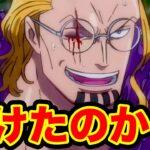 【ワンピース考察】元ロジャー海賊団副船長 冥王レイリーの目の傷は誰が付けたのか!その人物とは…【ワンピース ネタバレ】【ONE PIECE考察】