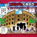【3分で分かる!】ONE PIECE 71巻 完全ネタバレ超あらすじ!【いざ、ドレスローザ!】