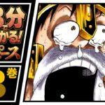 【3分で分かる!】ONE PIECE 73巻 完全ネタバレ超あらすじ!【ローVSドフラミンゴ!】