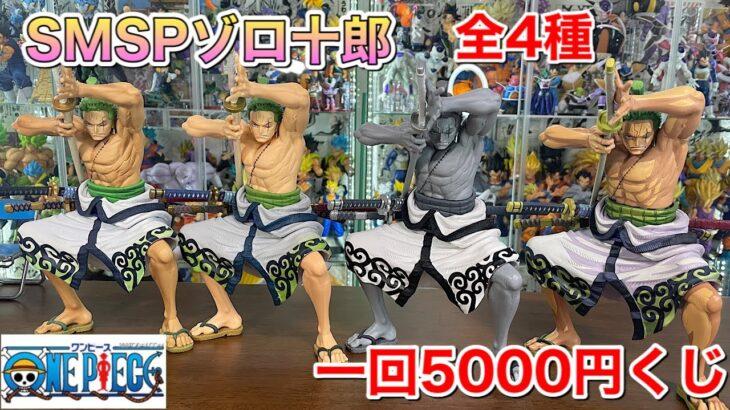ワンピースフィギュア 一番くじ SMSPゾロ 福家さんのゾロ十郎 全4種開封の儀
