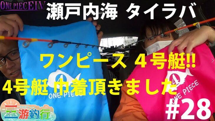 Vol28 (ノッコミタイラバ) ワンピース4号艇でノッコミ時期の真鯛を狙おう!! in瀬戸内海 三游釣行