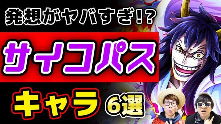 【ワンピース】発想がイカれてる!?最恐のサイコパスキャラ選手権!
