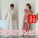 【夏コーデ】ユニクロの激推し夏ワンピース!大人かわいいスタイルの作り方!