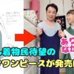 裾よけプロジェクト【ふだん着物専用】きものの肌着ワンピースが発売開始!