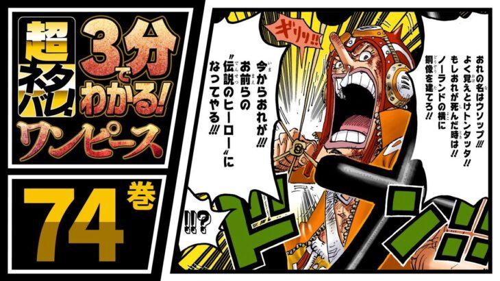 【3分で分かる!】ONE PIECE 74巻 完全ネタバレ超あらすじ!【SOP作戦の行方は!?】