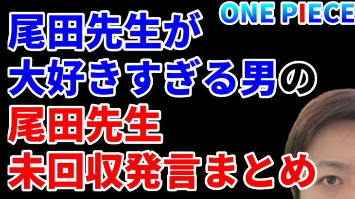 【ワンピース】尾田先生の未回収発言まとめ!1998年の読売新聞にはなんとワンピースの「ラストカット」のことが…