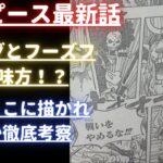 【ワンピース1015話考察】キングとフーズフーが味方!?意味深な描写について徹底考察!