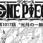 ワンピース 1017話 ネタバレ 日本語 『最新1017話 』One Piece Chapter 1017 Spoiler Full