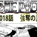 【ワンピースネタバレ第1018】強奪の真相【最新話】 One Piece  Spoiler 『考察』
