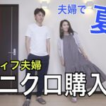 【アラフィフ夫婦】夏のユニクロコーデ/ワンピースが最高に可愛い!夫のジョガーパンツが高見えの1290円!こんなにお安くていいの?