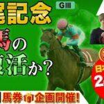 【鳴尾記念 2021予想】GⅠ馬ブラストワンピース、ペルシアンナイト復活なるか?(SPAIA編)