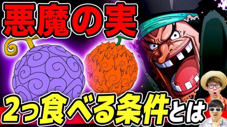 【ワンピース】なぜ黒ひげは悪魔の実の能力を2つ宿しても死なないのか?2つ食べる条件とは?