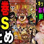 【新情報】99巻SBSまとめ!!【ワンピース】