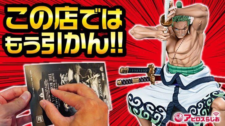 【アミューズメント一番くじ】 ワンピース BWFC 造形王頂上決戦3 SMSP ロロノア ゾロ フィギュアが欲しいんよ!! 明朗じゃないお店だから ヒロアカのオールマイトはここでは引かんのよ!!