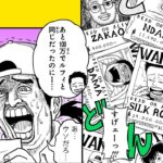 """【Fischer's ×ONE PIECE 7つなぎの大秘宝】#10「""""ダーマを探せ!""""潜入アーロンパーク!!」【最強ジャンプ漫画】"""