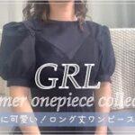【GRL】グレイル夏服購入品🌷/この夏着たいロング丈ワンピース特集!/着回しが効くitem【グレイル】