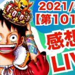 【ONE PIECE 1014話】ナレキンメンバーでジャンプ最新話LIVE!【ワンピース】