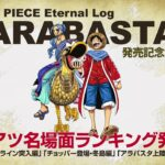 """ONE PIECE""""激アツ名場面""""ランキング結果発表"""