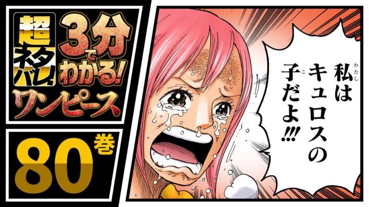 【3分で分かる!】ONE PIECE 80巻 完全ネタバレ超あらすじ!【いざゾウへ!】