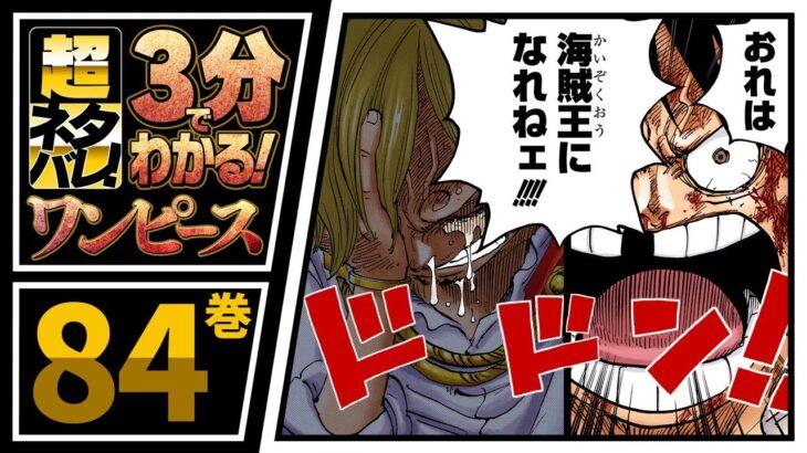 【3分で分かる!】ONE PIECE 84巻 完全ネタバレ超あらすじ!【サンジとルフィが激突!】
