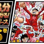 【3分で分かる!】ONE PIECE 86巻 完全ネタバレ超あらすじ!【激突!ビッグ・マム!】