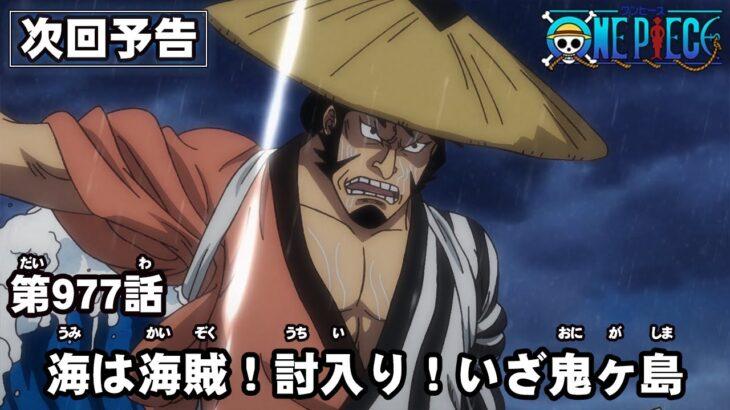 ONE PIECE 第977話予告「海は海賊!討入り!いざ鬼ヶ島」