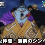 ONE PIECE 第981話予告「新たな仲間!海侠のジンベエ!」