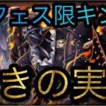 新フェス限キング!驚きの実装! [OPTC][トレクル][ONE PIECE Treasure Cruise][원피스 트레져 크루즈][ワンピース]