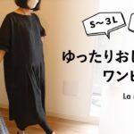 【SEWING】09 カンタン!ゆったりおしゃれワンピース作り方/S〜3L/La main
