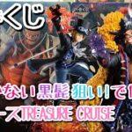【一番くじ】ワンピースTREASURE CRUISE 1本の黒髭狙いで10回!