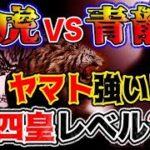 【ワンピース ネタバレ予想】カイドウVSヤマト!白虎VS青龍?ヤマトは強い!準四皇レベルではないか?!(予想妄想考察)
