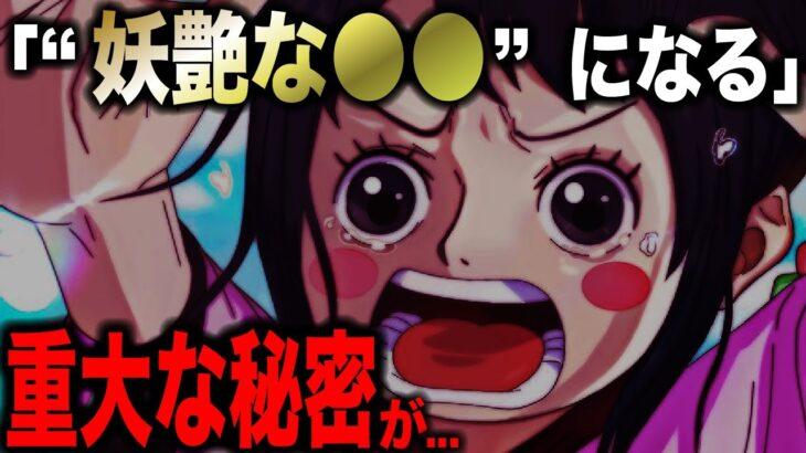 【衝撃】お玉は重大な事を隠している…!!!【ワンピース考察】