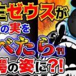 【ワンピース ネタバレ予想】新生ゼウスが悪魔の実を食べたら驚愕の姿に?!(予想妄想考察)