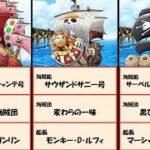 【ワンピース】ビジュアルの判明している海賊船 まとめ