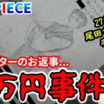 【衝撃】ワンピースの尾田さんからお手紙が返ってきた!のに!!~ファンレター事情とワンピースの世界のいろんな物の値段~【探偵カミキスクープ】