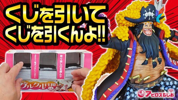 【一番くじ】ワンピース with ONE PIECE TREASURE CRUISE Vol.2 ミニストップの700円くじも同時にガッサーいくんよ!!