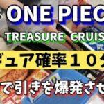 【一番くじ】ワンピース with ONE PIECE TREASURE CRUISE Vol.2 フィギュア確率10分の1!全力で引きを爆裂させる!