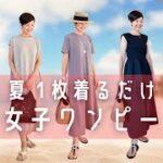 【夏 1枚で着る 大人女子ワンピース】暑いからレイヤードは避けたい大人女子に!1枚で着ても様になるワンピースをご紹介します!