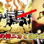 【ワンピースネタバレ1018話】太陽の神ニカとはルフィ?!知るだけで消される理由が判明!