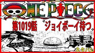 【ワンピースネタバレ第1019話】ジョイボーイを待つ 「最新話」 One Piece  Spoiler 《考察》