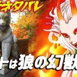 【ワンピースネタバレ1020話】ヤマトは狼の幻獣種!ルフィとモモの助は鬼ヶ島に戻る!