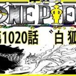 【ワンピースネタバレ第1020話】白狐 「最新話」 One Piece  Spoiler 《考察》