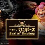 【2021年7月21日より順次発売予定】一番くじ ワンピース Best of Omnibus [プロモーション動画]