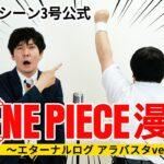 【公式】タイムマシーン3号 漫才「ONE PIECE ~エタログ アラバスタver.〜」